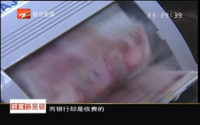 """20151216《财富新密码》:网银转账进入""""全免""""时代?"""