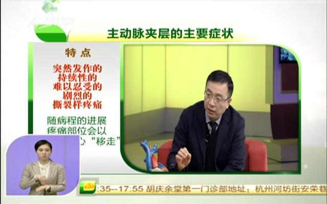 20151225《浙江名医馆》:胸痛中心——打开生命的绿色通道