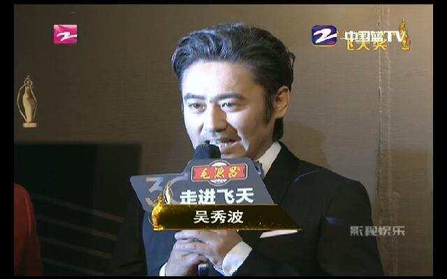 吃货周迅回杭先约饭 吴秀波角逐最佳男演员