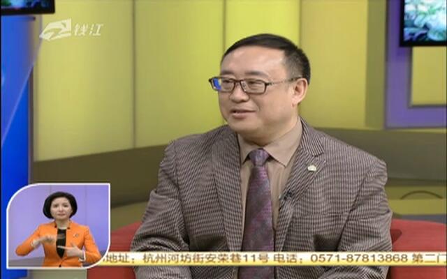 """20151229《浙江名医馆》:""""竹节人生""""——强直性脊柱炎(上)"""