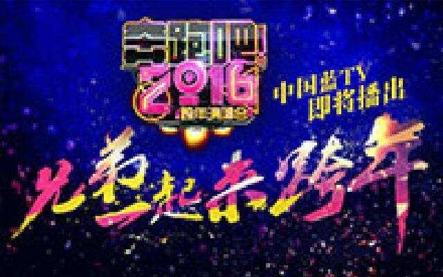 2016浙江卫视跨年演唱会:整档四