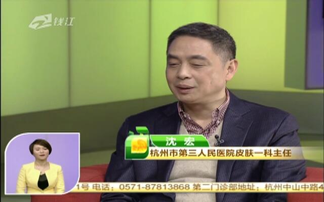 20160101《浙江名医馆》:冬季养肤有讲究