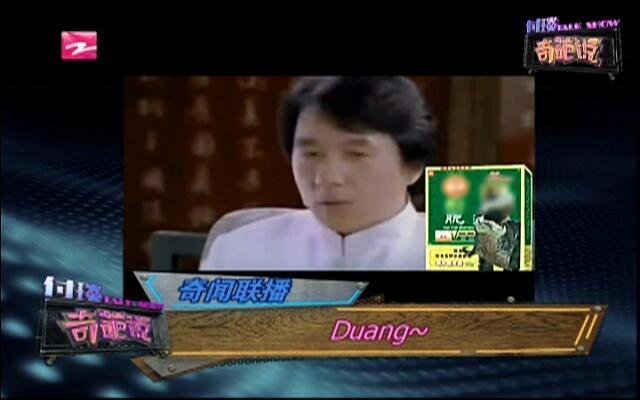 奇闻联播:Duang~