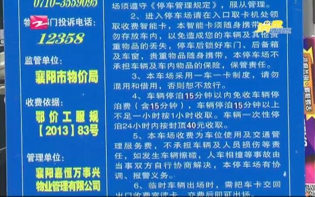 消费透明度:停车收费整点计时  合理吗?