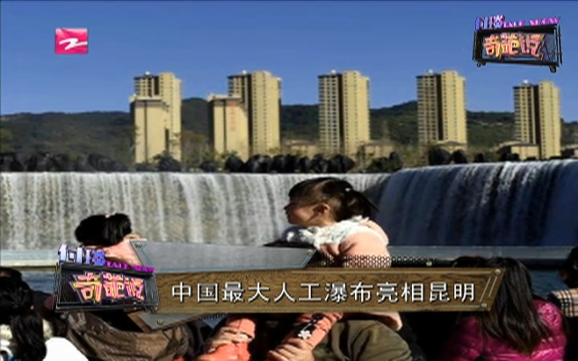 中国最大人工瀑布亮相昆明