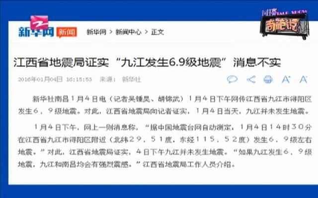 江西九江发生6.9级地震?  这是乌龙新闻!