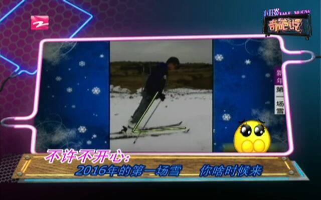 不许不开心:2016年的第一场雪  你啥时候来