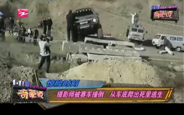 惊险时刻:摄影师被赛车撞倒  从车底爬出死里逃生