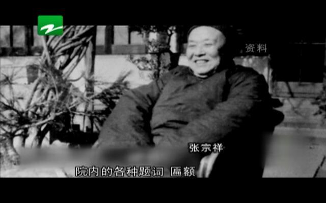 20160108《中国蓝·书画园地》:第十一期——国学巨匠张宗祥