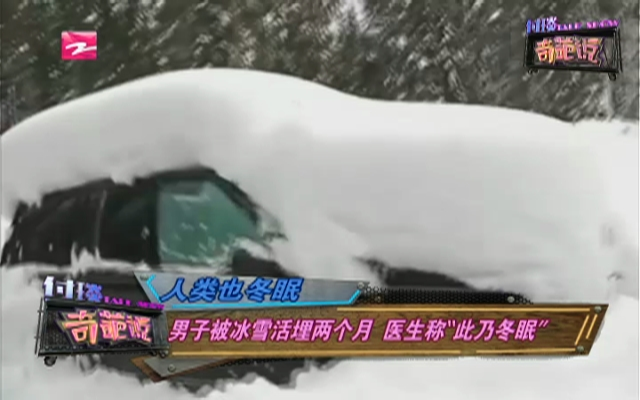 """人类也冬眠:男子被冰雪活埋两个月  医生称""""此乃冬眠"""""""