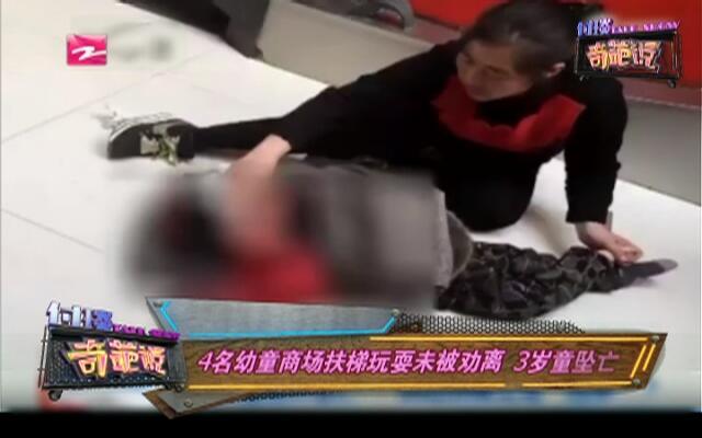 4名幼童商场扶梯玩耍未被劝离  3岁童坠亡