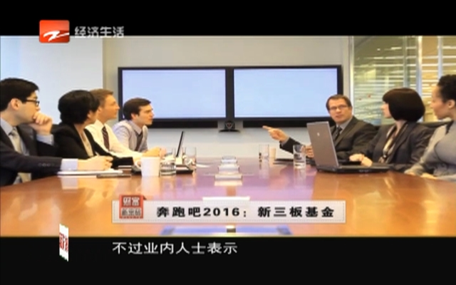 20160113《财富新密码》:奔跑吧2016——新三板基金