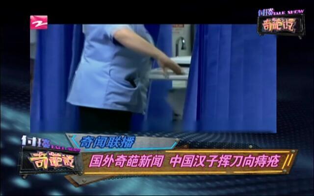 奇闻联播:国外奇葩新闻  中国汉子挥刀向痔疮