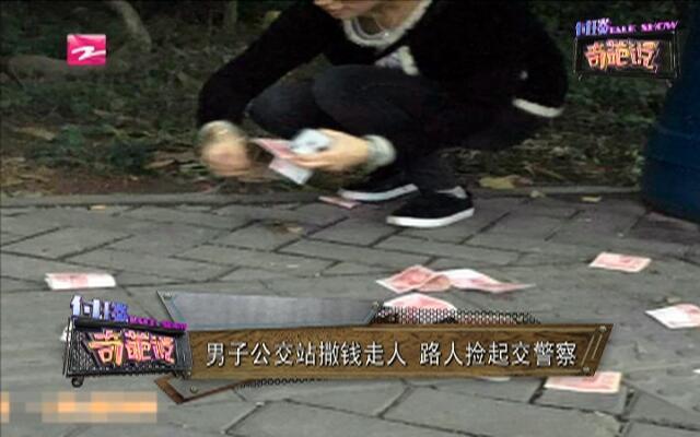 男子公交站撒钱走人  路人捡起交警察