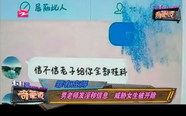 罪有应得:男老师发淫秽信息  威胁女生被开除