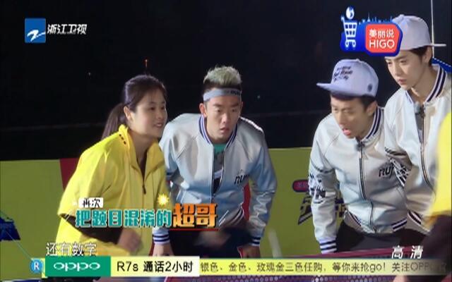 奔跑吧兄弟之鹿晗:鹰眼+顺风耳