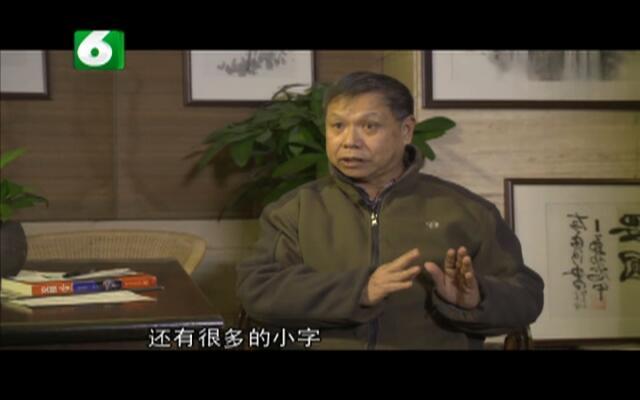 20160115《中国蓝·书画园地》:第十二期——一代儒宗马一浮