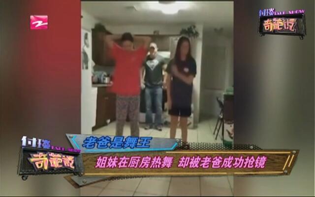 老爸是舞王:姐妹在厨房热舞  却被老爸成功抢镜