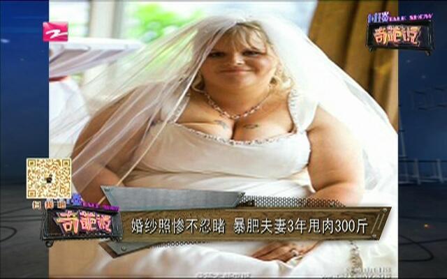 婚纱照惨不忍睹  爆肥夫妻3年甩肉300斤