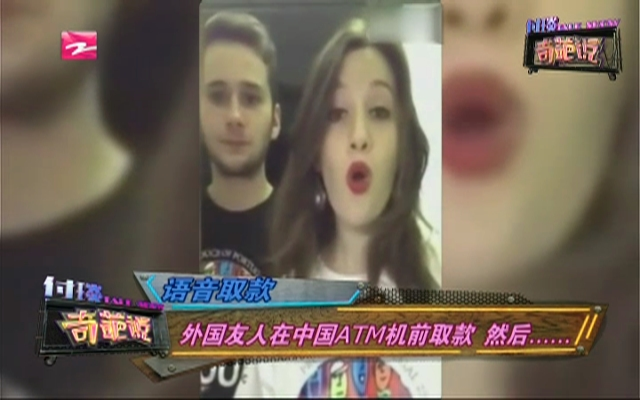 语音取款:外国友人在中国ATM机前取款  然后......