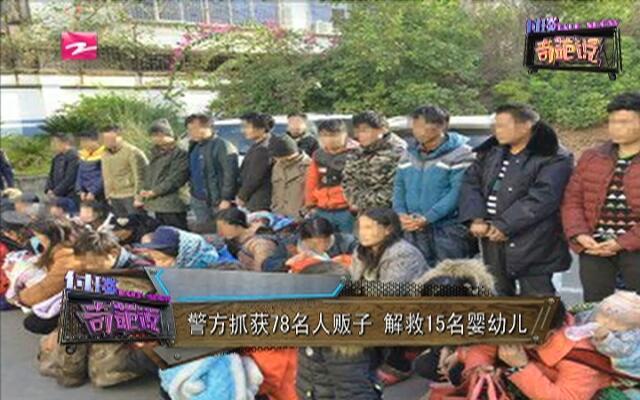 警方抓获78名人贩子  解救15名婴幼儿