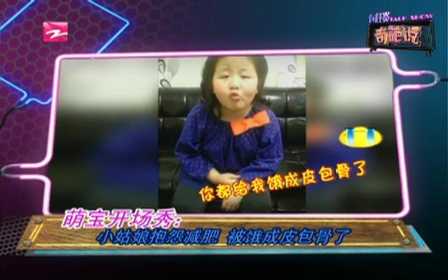 萌宝开场秀:小姑娘抱怨减肥  被饿成皮包骨了