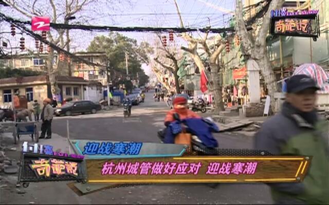 迎战寒潮:杭州城管做好应对  迎战寒潮