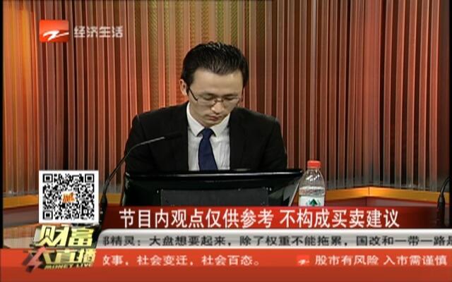 20160120《财富大直播》:3000点一日游  沪指冲高回落
