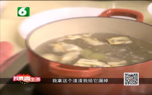 20160120《我要惠生活》:鸿茅养生菜——当归生姜羊肉汤 红枸三七菜
