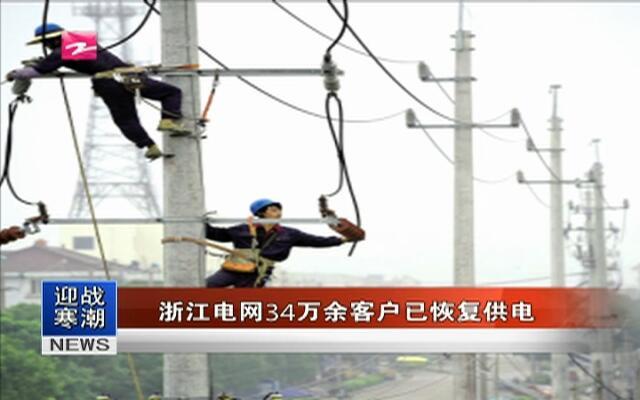 迎战寒潮:浙江电网34万余客户已恢复供电