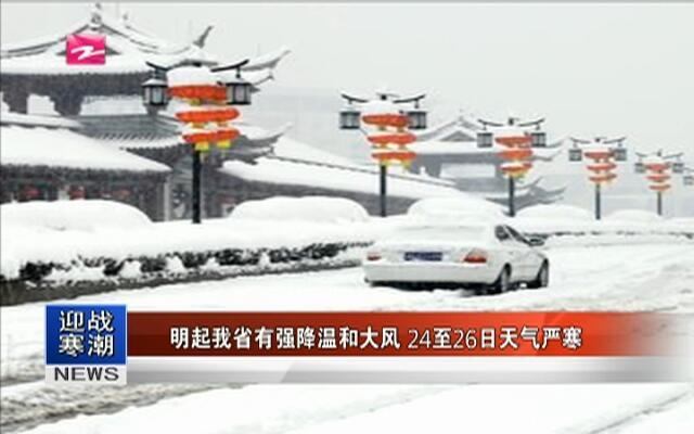 迎战寒潮:明起我省有强降温和大风  24至26日天气严寒