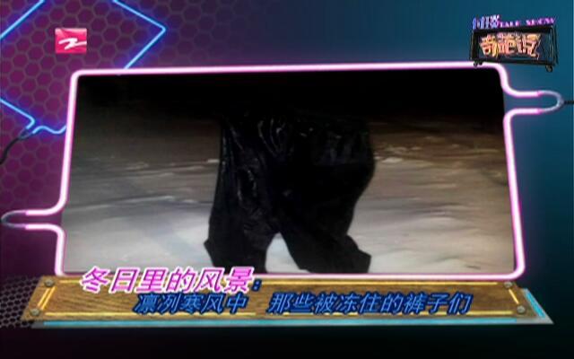 冬日里的风景:凛冽寒风中  那些被冻住的裤子们
