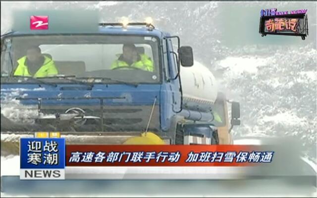 迎战寒潮:高速各部门联手行动  加班扫雪保畅通