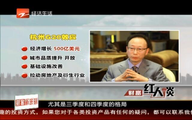 20160123《财富新密码》:财富红人谈——胡宏伟