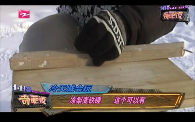 冷天城会玩:冻梨变铁锤  这个可以有