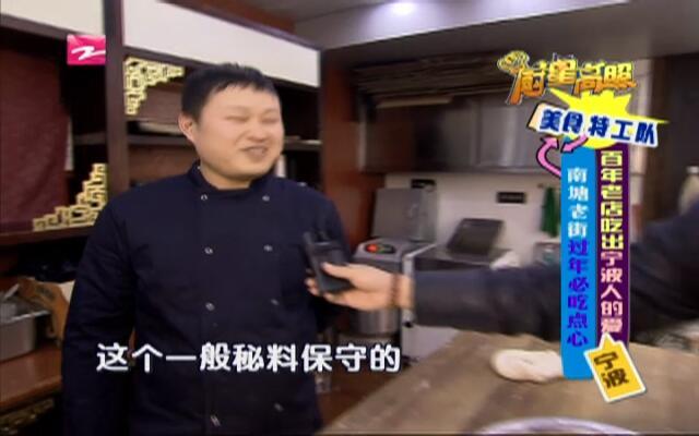 20160124《厨星高照》:人气牛店——那些被遗忘的杭州味道  福缘居
