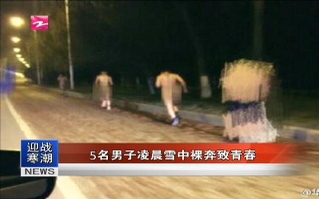 5名男子凌晨雪中裸奔致青春