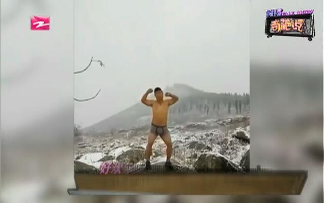 """雪中作乐:好欢乐!  """"内裤哥""""野外裸身热歌劲舞"""