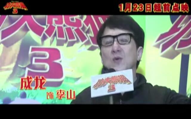 《功夫熊猫3》幕后花絮 成龙黄磊多多组成亲子联盟