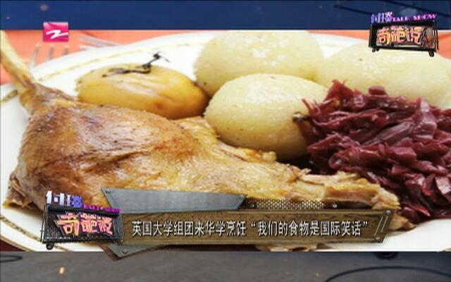 """英国大学组团来华学烹饪  """"我们的食物是国际笑话"""""""