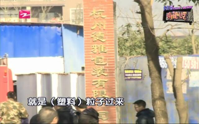 杭州余杭一包装厂着火  受损500平方米无人员受伤