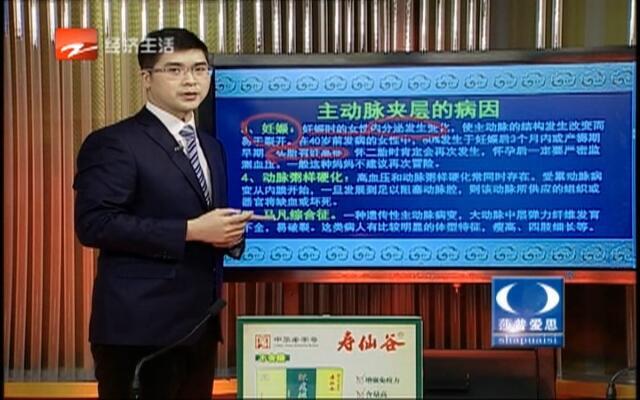 """20160128《经视养生会》:体内的""""不定时炸弹""""——主动脉夹层"""