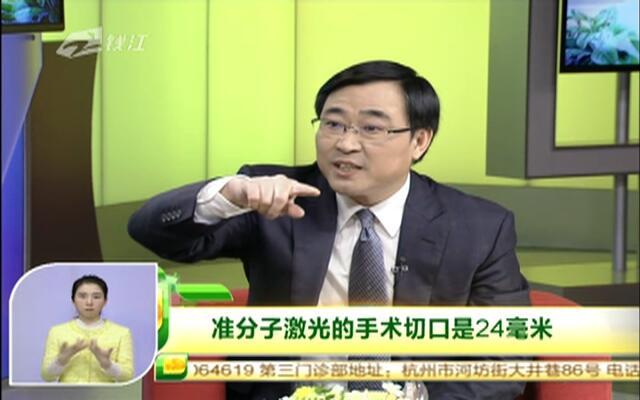 20160129《浙江名医馆》:科学矫正近视眼