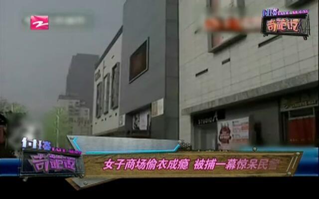 女子商场偷衣成瘾  被捕一幕惊呆民警