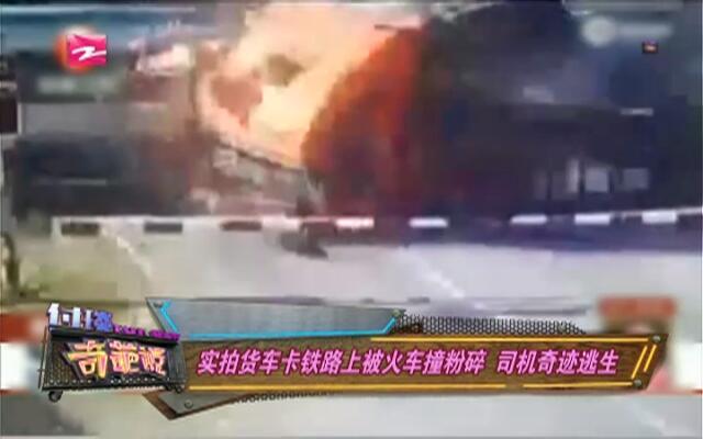 实拍货车卡铁路上被火车撞粉碎  司机奇迹逃生