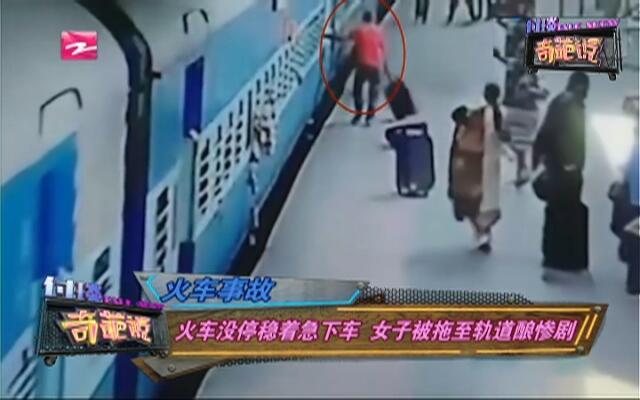 火车事故:火车没停稳着急下车  女子被拖至轨道酿惨剧