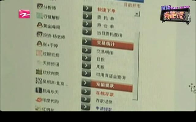 网上炒股被骗:网上炒股遭电信诈骗  60万打了水漂