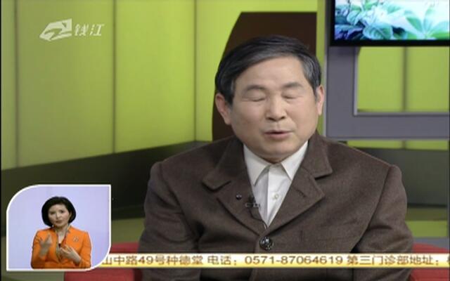 20160201《浙江名医馆》:一年四季话养生(四)