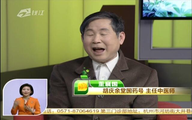 20160202《浙江名医馆》:一年四季话养生(五)