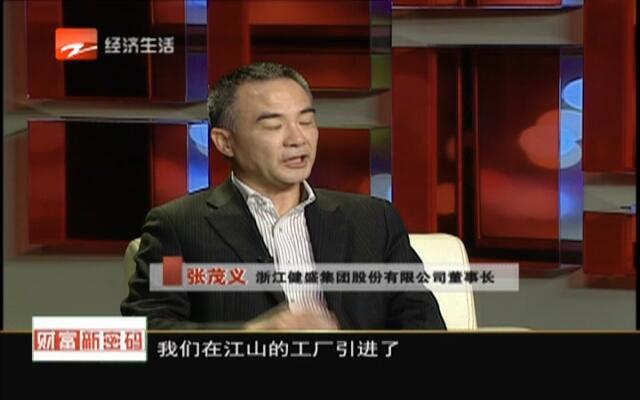 20160201《财富新密码》:浙商红人谈——张茂义